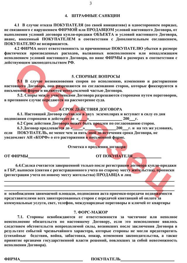 Договор об оказании услуг по продаже коммерческой недвижимости аренда офисов в ельце